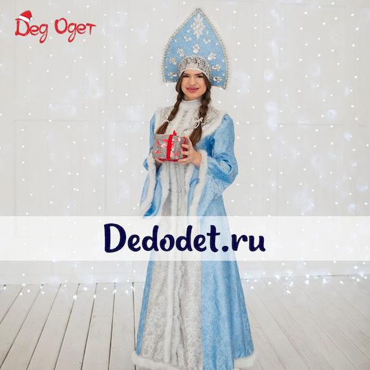 Кремлевский костюм Снегурочки на Дедодет.